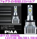PIAA ピア フォグライト専用LEDバルブ LEF102 H8 H11 H16 ホワイト 6000K 【最新鋭の冷却システムで高輝度LED搭載を実現!】 【安心の車検対応設計】