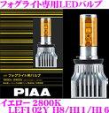 【只今エントリーでポイント7倍!!】PIAA ピア フォグライト専用LEDバルブ LEF102Y H8 H11 H16 イエロー 2800K 【最新鋭の冷却システムで高輝度LED搭載を実現!!】 【安心の車検対応設計】