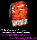 【本商品エントリーでポイント7倍!!】Valenti ヴァレンティ TT14PSD-HC-1 ジュエルLEDテールランプ ポルテ(NSP14#系)/スペイド(N...