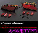 Valenti ヴァレンティ RBR-SB1 LEDリアバンパーリフレクター スバル用TYPE1 48LED 【XV GPインプレッサ レガシィB4等】