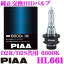 PIAA ピア HL661 ヘッドライト用純正交換HIDバルブ D2R/D2S ブルーホワイト6600K