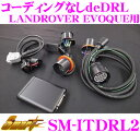 Smart スマート SM-ITDRL2 コーディングなしdeDRL 【LANDROVER EVOQUEに適合】