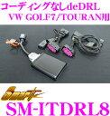 Smart スマート SM-ITDRL8 コーディングなしdeDRL 【VW GOLF7/TOURAN/THE BEETLE(2013y)等に適合】