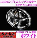 XXXXライティング LEDエンブレム 超光シングルカラー トヨタ XSサイズ 48LED 【エスティマ/マークX等適合 カラー:ホワイト】