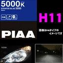 PIAA ピア HZ310 ヘッドライト/フォグランプ用ハロゲンバルブ ストラトス H11 55W 【鮮烈な蒼く美しい光!5000K!】