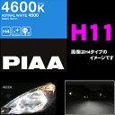 【本商品エントリーでポイント5倍!】PIAA ピア HW110 ヘッドライト/フォグランプ用ハロゲンバルブ アストラルホワイト H11 55W 【ベストバランス蒼白光!4600K!】