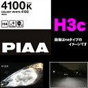PIAA ピア HX104 ヘッドライト/フォグランプ用ハロゲンバルブ セレストホワイト H3c 55W 【理想の白さ!4100K!】