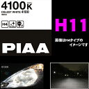 PIAA ピア HX110 ヘッドライト/フォグランプ用ハロゲンバルブ セレストホワイト H11 55W 【理想の白さ!4100K!】