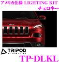 TRIPOD トライポッド TP-DLKL アメリカ仕様LIGHTING KIT JEEP CHEROKEE 【2014年〜/ABA-KL:ディーラー車専用】