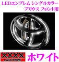 【LEDweek開催中♪】XXXXライティング LEDエンブレム トヨタ 30系プリウス フロント用 【カラー:ホワイト】