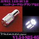 Valenti ヴァレンティ VL54-S25-65 ジュエルLEDバルブ S25シングル・ダブル共用 1個入り 【バック・コーナリングランプに】