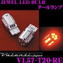 Valenti ヴァレンティ VL57-T20-RE ジュエルLEDバルブ T20シングル/ダブル共用 2個入り 【テールランプに】