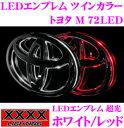 XXXXライティング LEDエンブレム 超光ツインカラー トヨタ M 72LED 【アルファード/ハ