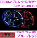 XXXXライティング LEDエンブレム 超光ツインカラー トヨタ XSサイズ 48LED 【エスティマ/マークX等適合 カラー:ブルー/レッド】