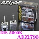 【本商品エントリーでポイント7倍!】BELLOF ベロフ 純正交換HIDバルブ AEZ1793 OPTIMAL PERFORMANCE D1S 5000K(輝白色) 3690ルーメン