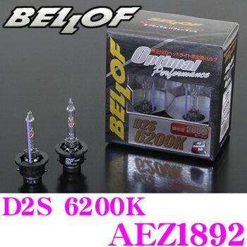 【本商品ポイント5倍!!】BELLOF ベロフ AEZ1892 純正交換HIDバルブ OPTIMAL PERFORMANCE D2S 6200K(美白色) 2630ルーメン