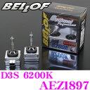 BELLOF ベロフ AEZ1897 純正交換HIDバルブ OPTIMAL PERFORMANCE D3S 6200K(美白色) 2700ルーメン