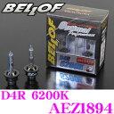 【本商品エントリーでポイント7倍!】BELLOF ベロフ 純正交換HIDバルブ AEZ1894 OPTIMAL PERFORMANCE D4R 6200K(美白色) 2700ルーメン