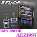 【本商品エントリーでポイント7倍!】BELLOF ベロフ 純正交換HIDバルブ AEZ1997 OPTIMAL PERFORMANCE D3S 6800K(蒼白色) 2500ルーメン