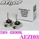 BELLOF ベロフ 純正補修HIDバルブ AEZ193 Repair Blub D1S 4300K