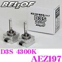 【本商品エントリーでポイント7倍!】BELLOF ベロフ AEZ197 純正補修HIDバルブ Repair Blub D3S 4300K