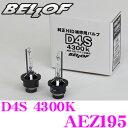 BELLOF ベロフ AEZ195 純正補修HIDバルブ Repair Blub D4S 4300K