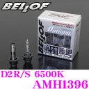 BELLOF ベロフ AMH1396 純正HID用バルブ リゲル D2R/S 6500K 美白色