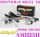 【本商品エントリーでポイント11倍!】BELLOF ベロフ RIGEL X3 AMH2511 2900K(黄色) HIDコンバージョンキット H9/11 オールインワンフルキット