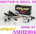 【ライティングweek開催中♪】BELLOF ベロフ RIGEL X3 AMH2304 6200K(蒼白色) HIDコンバージョンキット H7 オールインワンフルキット