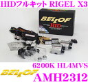 BELLOF ベロフ RIGEL X3 AMH2312 6200K(蒼白色) HIDコンバージョンキット HL4MVS(H4 Hi-Lo切替) オールインワンフルキット ヘッドライト用