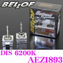 BELLOF ベロフ AEZ1893 純正交換HIDバルブ OPTIMAL PERFORMANCE D1S 6200K(美白色) 2630ルーメン