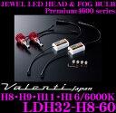 Valenti ヴァレンティ LDH32-H8-60 Premium4600シリーズ ジュエルLEDヘッド&フォグバルブ 【H8・H9・H11・H16/6000K】 【簡単交換/安心安全の2年間保証】