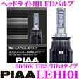 PIAA ヘッドライト用LEDバルブ ホワイト 6000K 【品番:LEH101/規格:HB3/HB4】 【配光性能を追求した革新のLEDバルブ】 【安心の車検対応設計】