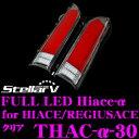 Stellar V ステラファイブ THAC-α-30 FULL LED平面発光テールランプ for HIACE/REGIUSACE【テールランプ・クリア トヨ...