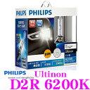 PHILIPS フィリップス D2R-85126GXJ 純正交換HIDバルブ アルティノンD2R 6200K 85V/35W 2300lm