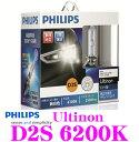 PHILIPS フィリップス D2S-85122GXJ 純正交換HIDバルブ アルティノンD2S 6200K