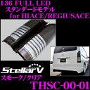 【本商品エントリーでポイント7倍!!】Stellar V ステラファイブ THSC-00-01 136 FULL LEDテールランプ for HIACE/REG...