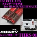 【本商品エントリーでポイント9倍!】Stellar V ステラファイブ THRS-01 136 FULL LEDテールランプ for HIACE/REGIUSA...