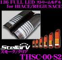 Stellar V ステラファイブ THSC-00-S2 136 FULL LEDテールランプ for HIACE/REGIUSACE 【カラー:スモーク/クリア トヨタ ハイエース 200系(1型/2型/3型)に適合 流れるウインカーを搭載 】