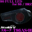 Stellar V ステラファイブ T86AS-01 90 FULL LEDテールランプ for 86/BRZ 【カラー:スモーク】 【トヨタ 86(ZN6系)/スバル BRZ(ZC6系)に適合】