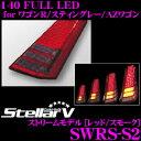 Stellar V ステラファイブ SWRS-S2 140 FULL LEDテールランプ for ワゴンR/スティングレー/AZワゴン 【カラー:レッド/スモー...
