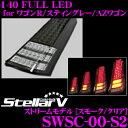 【本商品エントリーでポイント11倍!!】Stellar V ステラファイブ SWSC-00-S2 140 FULL LED TAIL LAMP for ワゴンR...