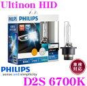 PHILIPS フィリップス D2S-85122FSJ 純正交換HIDバルブ アルティノン D2S 2400lm 6700K