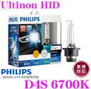 PHILIPS フィリップス D4S-42402FSJ 純正交換HIDバルブ アルティノン D4S 2300lm 6700K