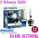PHILIPS フィリップス D4R-42406FSJ 純正交換HIDバルブ アルティノン D4R 2000lm 6700K