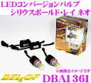 BELLOF ベロフ LEDフォグ DBA1361 シリウス ボールド・レイ ネオ 3100K イエロー H8/H11/H16タイプ