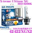 【ライティングweek開催中♪】PHILIPS フィリップス 42422XGX2 純正交換HIDバルブ X-treme Ultinon XG HID 6200K 3000lm D4S/D4R共用タイプヘッドライト