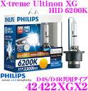 【ライティングweek開催中♪】PHILIPS フィリップス 42422XGX2 純正交換HIDバルブ X-treme Ultinon XG HID 6200K...