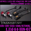 Valenti ヴァレンティ LDJ44-H8-67 Deluxe3800シリーズ ジュエルLEDヘッド&フォグバルブ 【H8・H9・H11・H16/6700K】 【簡単交換/1年保証】