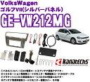 カナテクス GE-VW212MG フォルクスワーゲン ゴルフ7 2DINオーディオ取付キット 【シルバーパネル】
